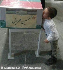 پسر شهید حسین محرابی، شهید مدافع حرم