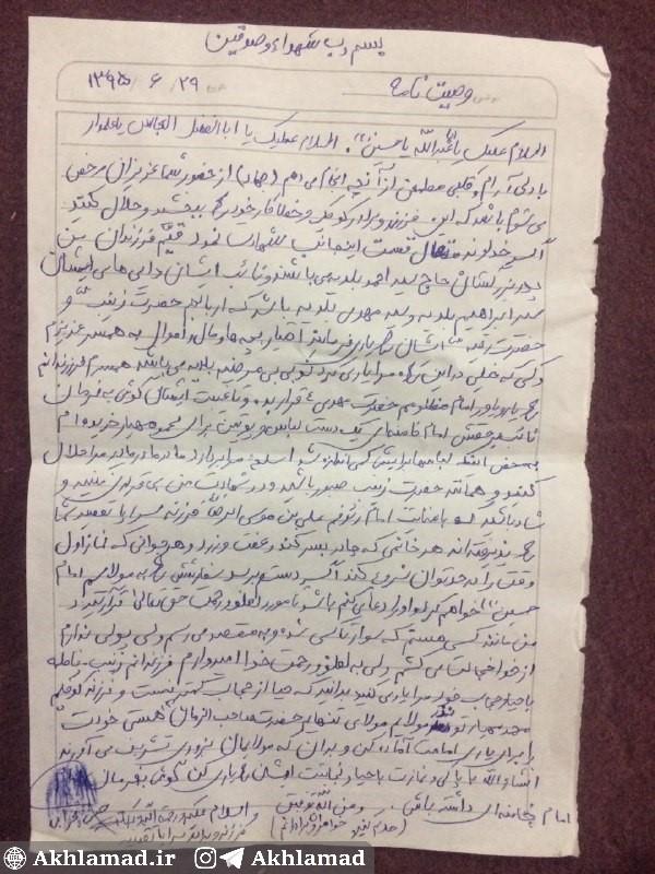 وصیت نامه شهید حسین محرابی، شهید مدافع حرم