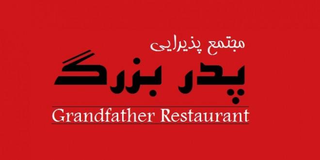 پدربزرگ (wWw.Akhlamad.com)