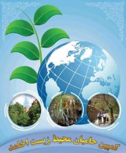 انجمن حامیان محیط زیست اخلمد
