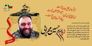 شهید حسین محرابی، شهید مدافع حرم